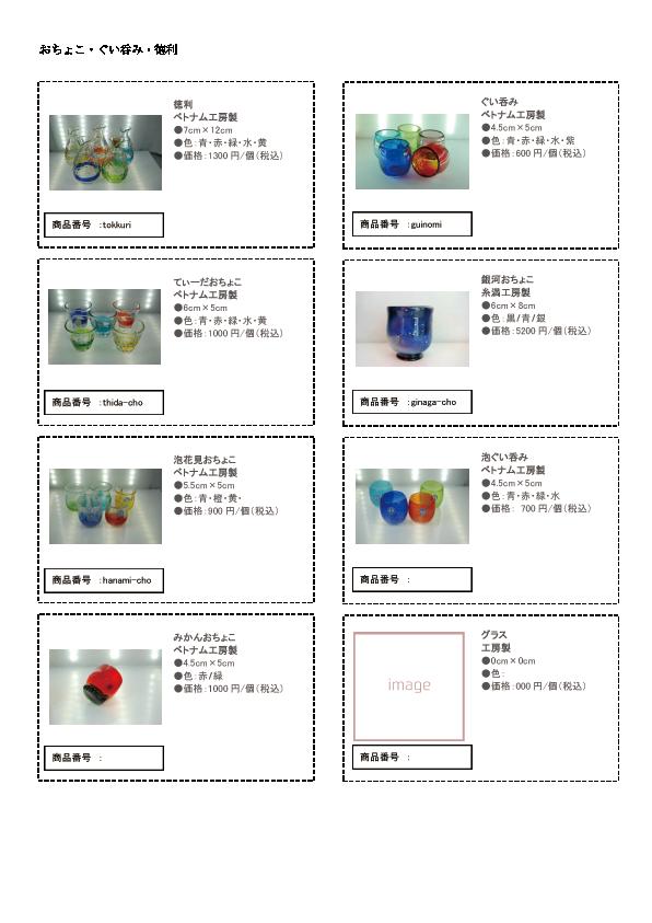 カタログ_おちょこ・ぐい呑み