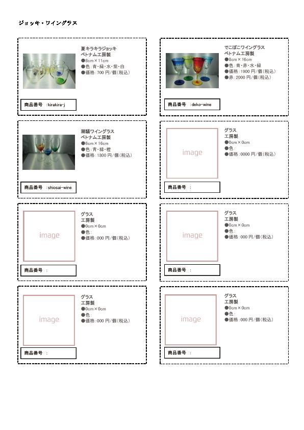 カタログ_ジョッキ_ワイング