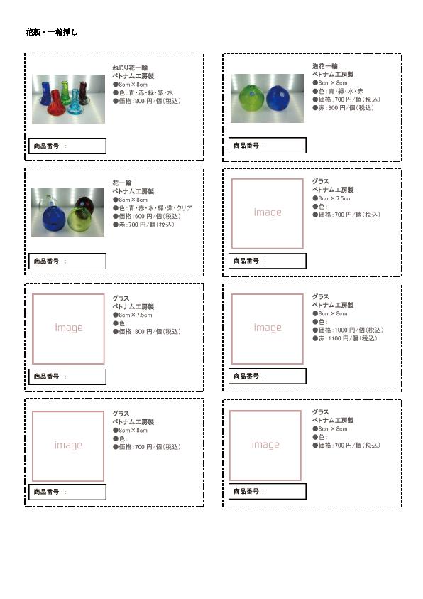 カタログ_花瓶